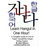 Learn Hangul in One Hour